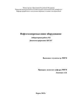 Динамометрирование ШСНУ (Штанговой Скважинной Насосной Установки)