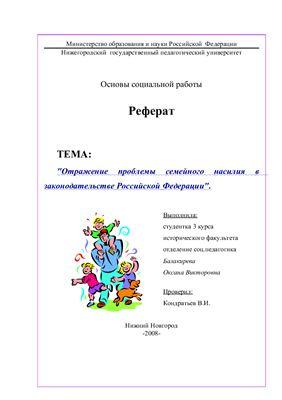 Отражение проблемы семейного насилия в законодательстве Российской Федерации