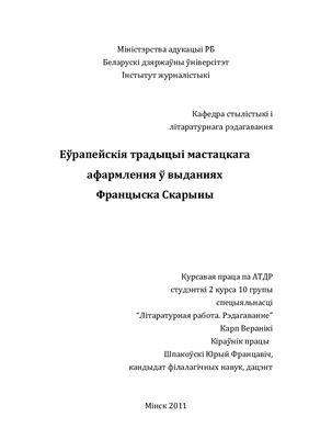 Курсовая работа - Еўрапейскія традыцыі мастацкага афармлення ў выданнях Францыска Скарыны