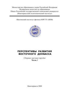 Перспективы развития восточного Донбасса. Материалы научно-практической конференции. 2008. Часть 1
