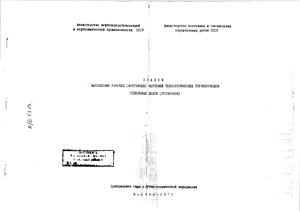 Петряков Т.Д. (ред.) Эталон выполнения рабочих чертежей технологических трубопроводов