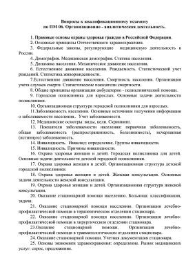 Вопросы к квалификационному экзамену по ПМ 06. Организационно - аналитическая деятельность специальность 32.01.32 Лечебное дело