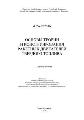 Балобан В.И. Основы теории и конструирования ракетных двигателей твердого топлива