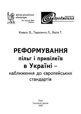 Коваль О. Реформування пільг і привілеїв в Україні - наближення до європейських стандартів
