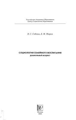 Собкин В.С., Марич Е.М. Социология семейного воспитания: дошкольный возраст