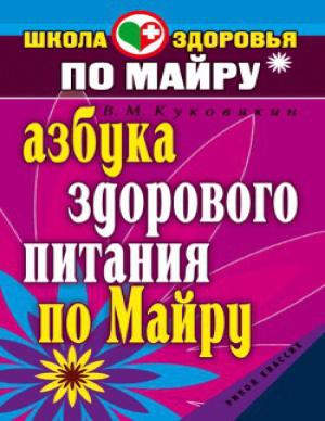 Куковякин Виталий. Азбука здорового питания по Майру