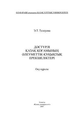 Телеуова Э.Т. Дәстүрлі қазақ қоғамының әлеуметтік-құқықтық ерекшеліктері
