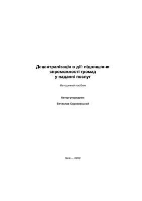 Сороковський В.Є. Децентралізація в дії: підвищення спроможності громад у наданні послуг