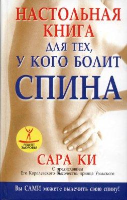 Ки С. Настольная книга для тех, у кого болит спина