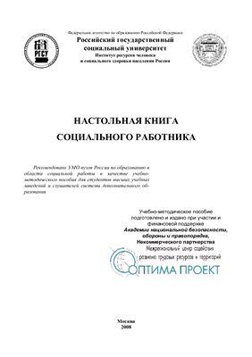 Жуков В.И. (ред.) Настольная книга социального работника