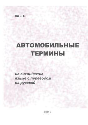 Ли С.С. Автомобильные термины на английском языке с переводом на русский