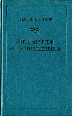 Бельчиков Н.Ф. Литературное источниковедение
