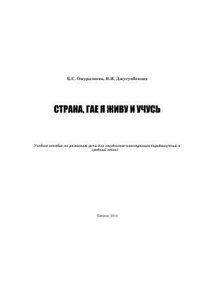Омуралиева К.С., Джусупбекова Н.И. Страна, где я живу и учусь