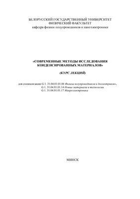 Лекции - Современные методы исследования конденсированных материалов