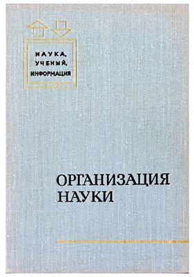Добров Г.М., Клименюк В.Н., Одрин В.М., Савельев А.А. Организация науки