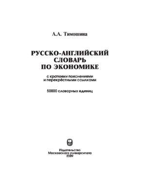Тимошина А.А. Русско-английский словарь по экономике с краткими пояснениями и перекрестными ссылками