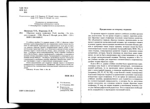 Яновская T.Б., Прохорова Л.Н. Обратные задачи геофизики