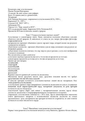 Лекции по КСЕ ОмГУ