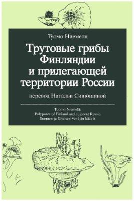 Ниемеля Т. Трутовые грибы Финляндии и прилегающей территории России
