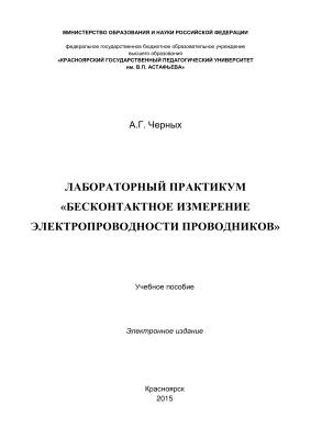Черных А.Г. Бесконтактное измерение электропроводности проводников