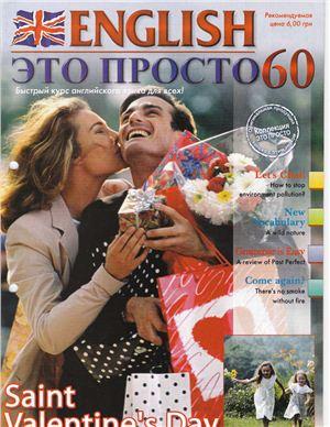 English - это просто 2005 №60