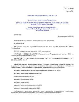 ГОСТ 3.1122-84 ЕСТД. Формы и правила оформления документов специального назначения. Ведомости технологические