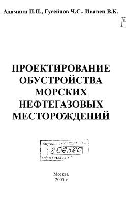 Адамянц П.П., Гусейнов Ч.С., Иванец В.К. Проектирование обустройства морских нефтегазовых месторождений