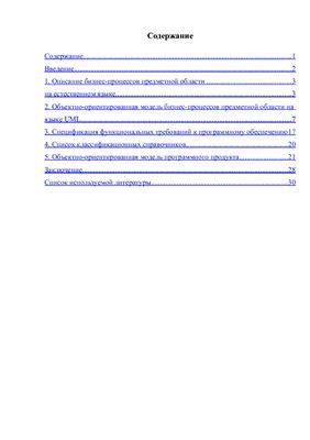 Моделирование учета операций интернет-магазина книг