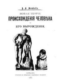 Мошков В. Новая теория происхождения человека и его вырождения