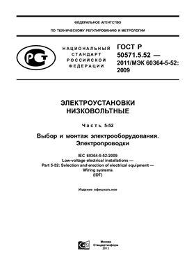 ГОСТ Р 50571.5.52-2011 Электроустановки низковольтные. Часть 5-52. Выбор и монтаж электрооборудования. Электропроводки