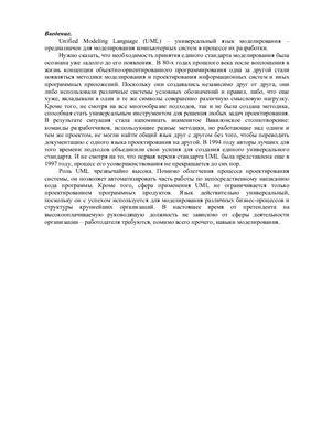 Методические указания - Unified Modeling Language (UML)