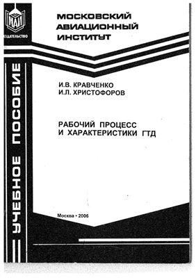 Кравченко И.В., Христофоров И.Л. Рабочий процесс и характеристики ГТД
