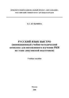 Кузьмина Е.С. Русский язык быстро (инновационный учебно-методический комплекс для интенсивного изучения РКИ на этапе довузовской подготовки)