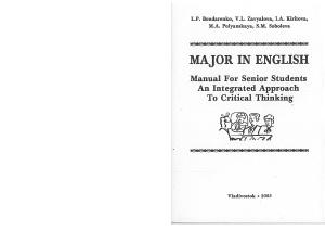 Bondarenko L.P., Zavyalova V.L. Major in English