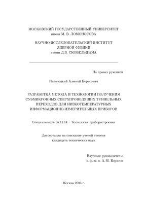 Паволоцкий А.Б. Разработка метода и технологии получения субмикронных сверхпроводящих туннельных переходов для низкотемпературных информационно-измерительных приборов