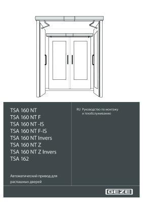 """Автоматическая дверь распашного типа: GEZE """"TSA 160NT"""" DCU5.0"""