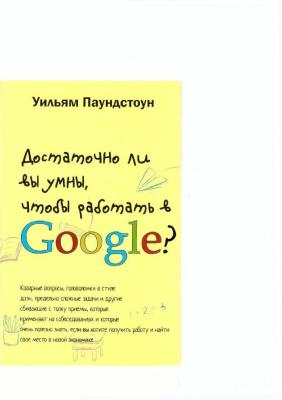 Паундстоун У. Достаточно ли вы умны, чтобы работать в Google