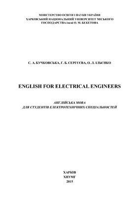 Бучковська С.А., Сергєєва Г.Б., Ільєнко О.Л. English for electrical engineers