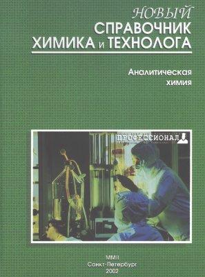 Новый справочник химика и технолога. Аналитическая химия. ч.I