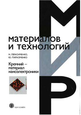 Герасименко Н.Н., Пархоменко Ю.Н. Кремний - материал наноэлектроники