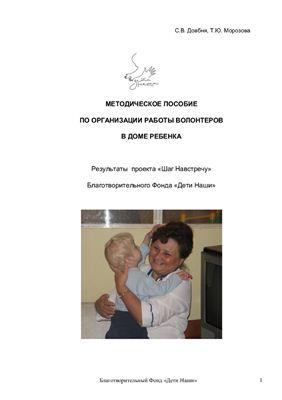 Довбня С.В., Морозова Т.Ю. Методическое пособие по организации работы волонтеров в доме ребенка