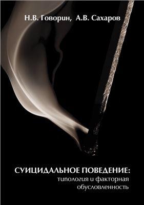 Говорин Н.В., Сахаров А.В. Суицидальное поведение: типология и факторная обусловленность