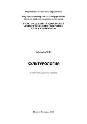 Захарова Е.А. Культурология. Учебно-методическое пособие
