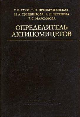 Гаузе Г.Ф., Преображенская Т.П. и др. Определитель актиномицетов