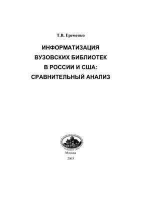 Еременко Т.В. Информатизация вузовских библиотек в России и США: сравнительный анализ