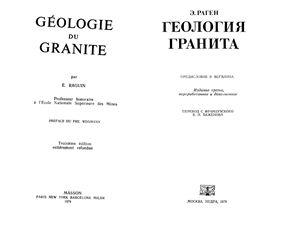 Раген Э. Геология гранита