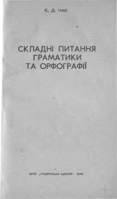 Чак Є.Д. Складні питання граматики та орфографії