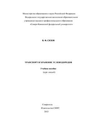 Сизов В.Ф. Транспорт и хранение углеводородов: учебное пособие (курс лекций)