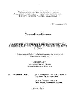 Чистякова Н.В. Молекулярно-генетические предпосылки контроля поведения как фактора психологической готовности к родам