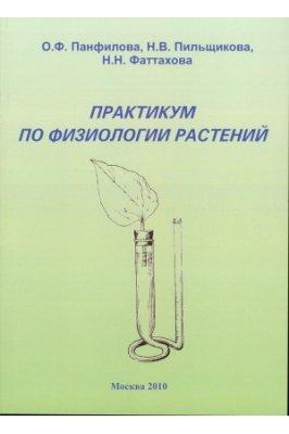 Панфилова О.Ф., Пильщикова Н.В., Фаттахова Н.Н. Практикум по физиологии и биохимии растений